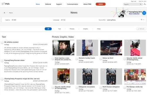 资料图片:平昌新闻服务网络(PNN)新闻页面截图(韩联社)