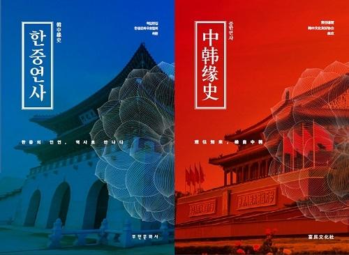 资料图片:《中韩缘史》封面(韩联社/韩中文化友好协会提供)