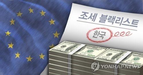 欧盟从避税港黑名单中撤下韩国 - 1