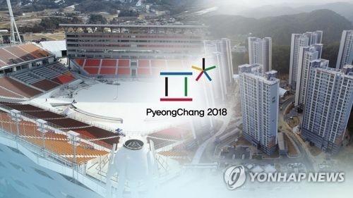 【平昌冬奥】韩体育代表团2月8日入住运动员村 - 1