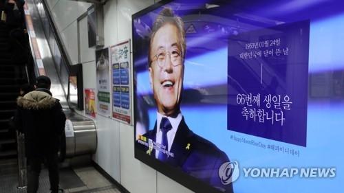 资料图片:设置于首尔市地铁五号线光化门站的文在寅庆生广告(韩联社)