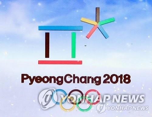 2018平昌冬奥会图标(韩联社/平昌冬奥组委会提供)