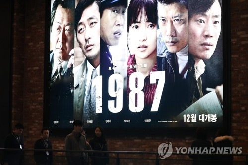 图为首尔一家影院的《1987》海报 (韩联社)