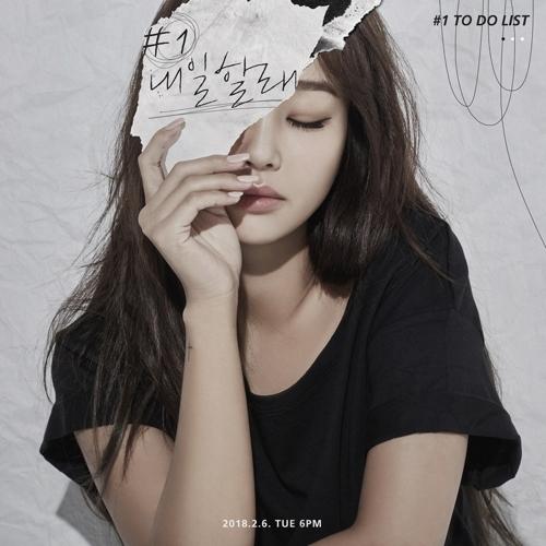 歌手孝琳新曲预告图(韩联社/bridge提供)