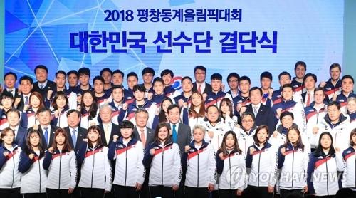 资料图片:1月24日,在首尔奥林匹克花园酒店,出席平昌冬奥会韩国体育代表团成立仪式的各界人士和选手合影留念。(韩联社)