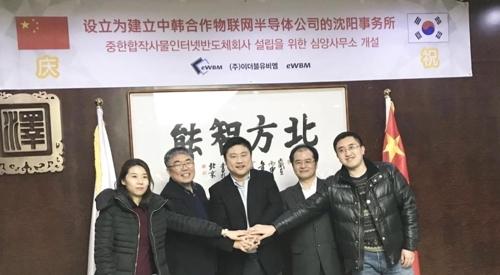 韩中企业联手筹建物联网半导体公司。(韩联社/eWBM提供)