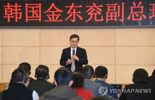 资料图片:2月1日,在北京中国国家发改委大楼,韩经济副总理兼财长金东兖发表演讲。(韩联社)