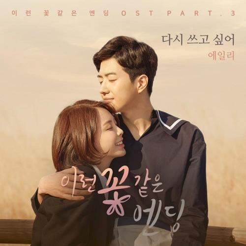 《鬼怪》金嗓Ailee唱《这花一般的结局》OST - 2