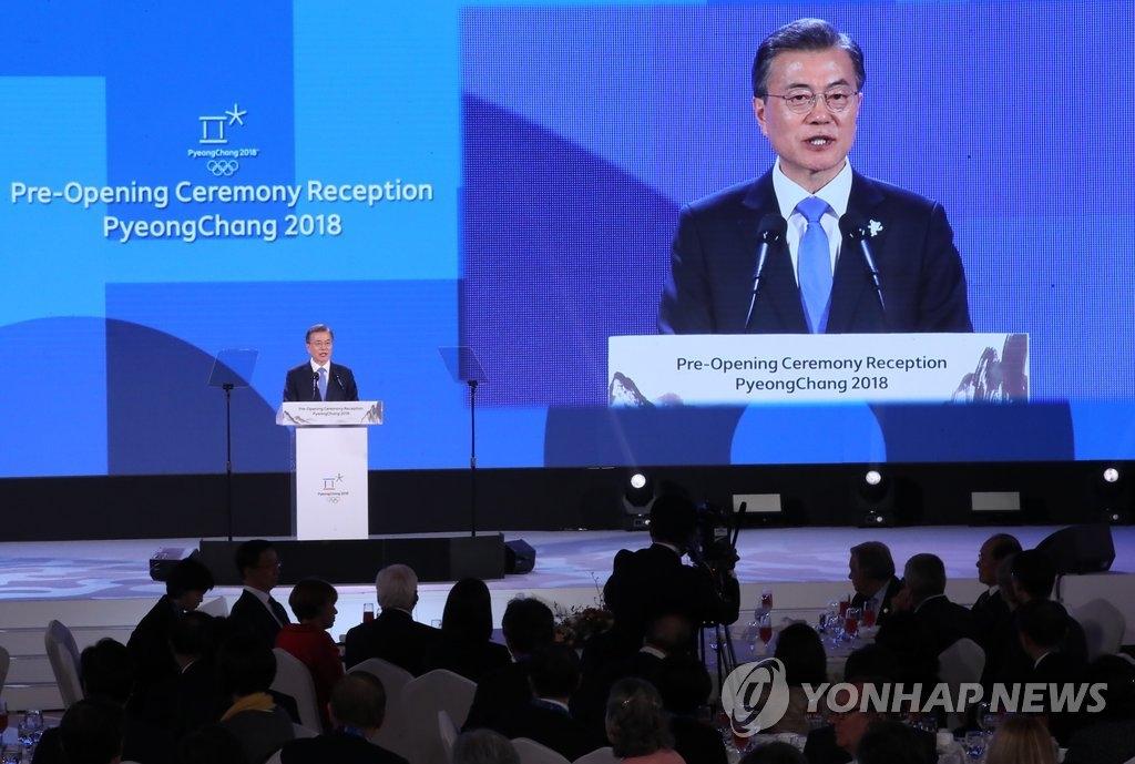 2月9日下午,在平昌,韩国总统文在寅在各国领导人招待会上致欢迎词。(韩联社)