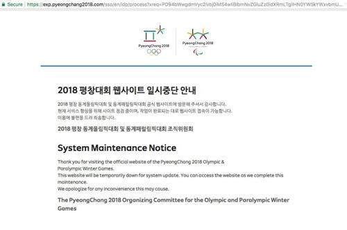平昌奥组委官网发布网站暂时关闭的公告。(韩联社/读者提供)