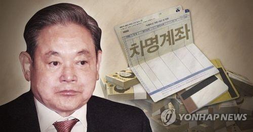 三星李健熙借名账户再曝 数量增至近1500个 - 1