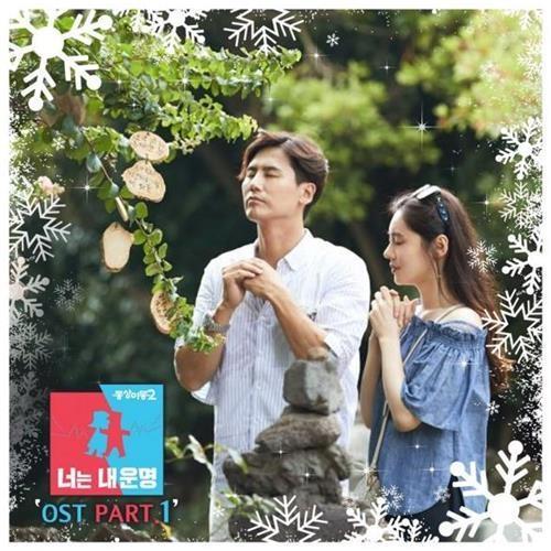 《是你啊》封面(SBS电视台提供)