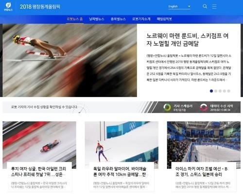 奥运机器人网站首页画面