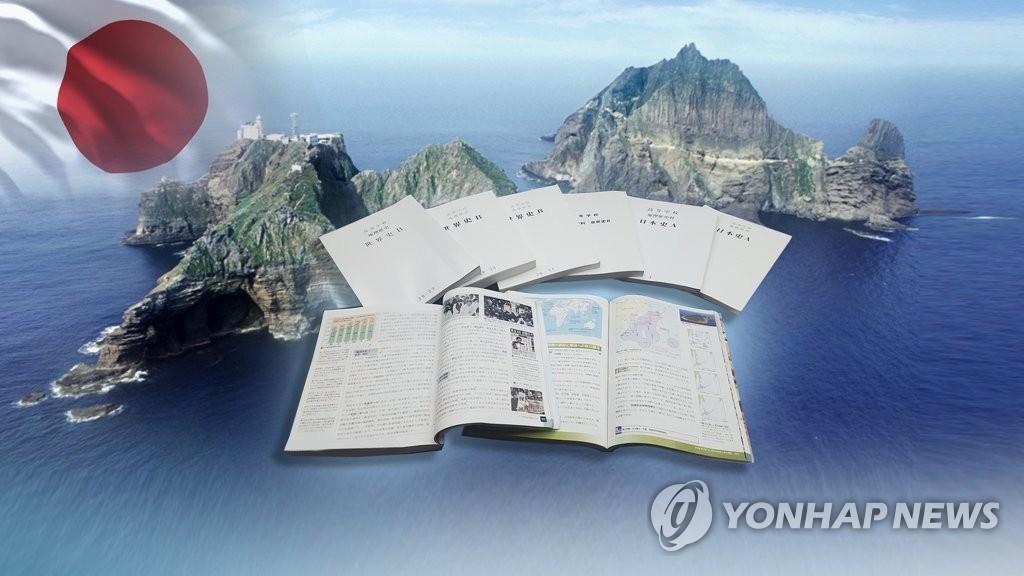 韩对日本歪曲独岛主权深表遗憾 - 1