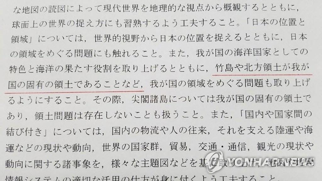 """2月14日下午,日本文部科学省在政府网络服务平台""""电子政府综合窗口""""上公开高中学习指导要领修订案,要求校方向学生义务灌输独岛为日本领土的内容。(韩联社)"""