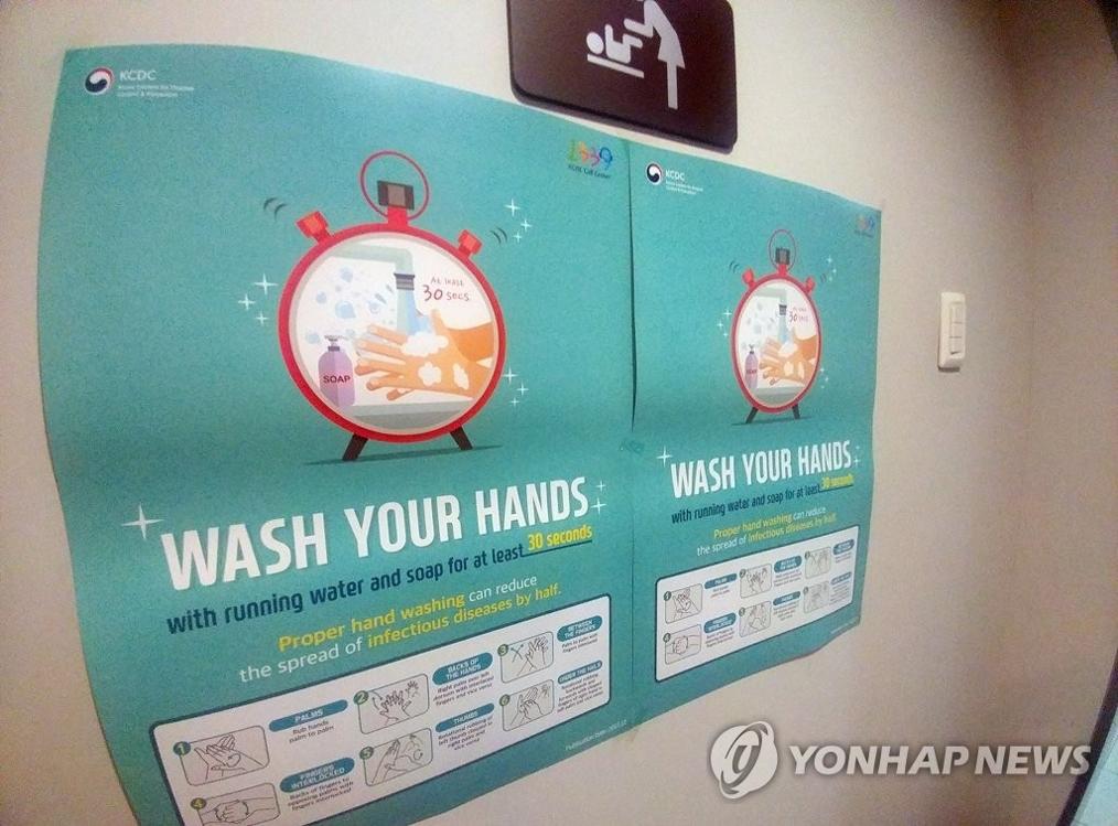 """资料图片:2月13日下午,在江原道平昌冬奥会主新闻中心,墙面上贴有""""用香皂洗手至少30秒""""的指南图。韩国疾病管理本部12日表示,平昌冬奥会地区感染诺如病毒者达194人,其中147名被隔离。(韩联社)"""