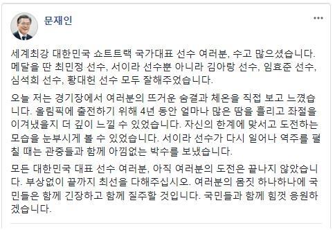 韩国总统文在寅脸谱网截图(韩联社)