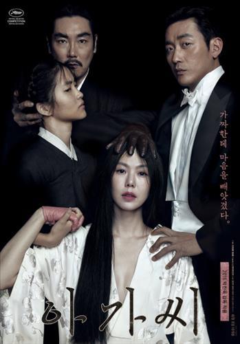 资料图片:电影《小姐》海报(韩联社)