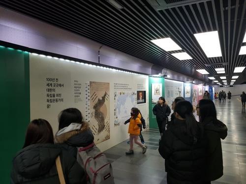 国家形象宣传展展馆 (韩联社)