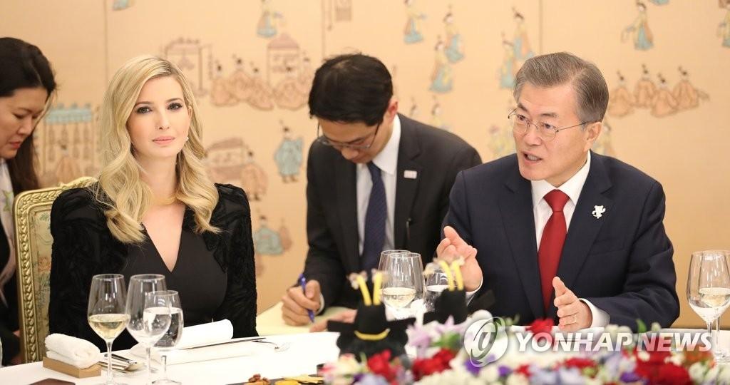 2月23日晚,在青瓦台,韩国总统文在寅(右)与到访的美国总统特朗普之女、总统助理伊万卡·特朗普一行共进晚宴。(韩联社)
