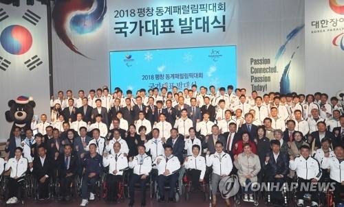 资料图片:平昌冬残奥会韩国代表团成立仪式(韩联社)