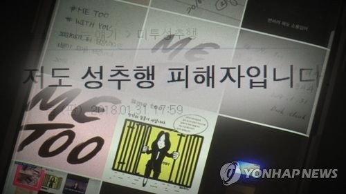 """调查:韩九成民众支持反性骚扰运动""""Me Too"""" - 1"""