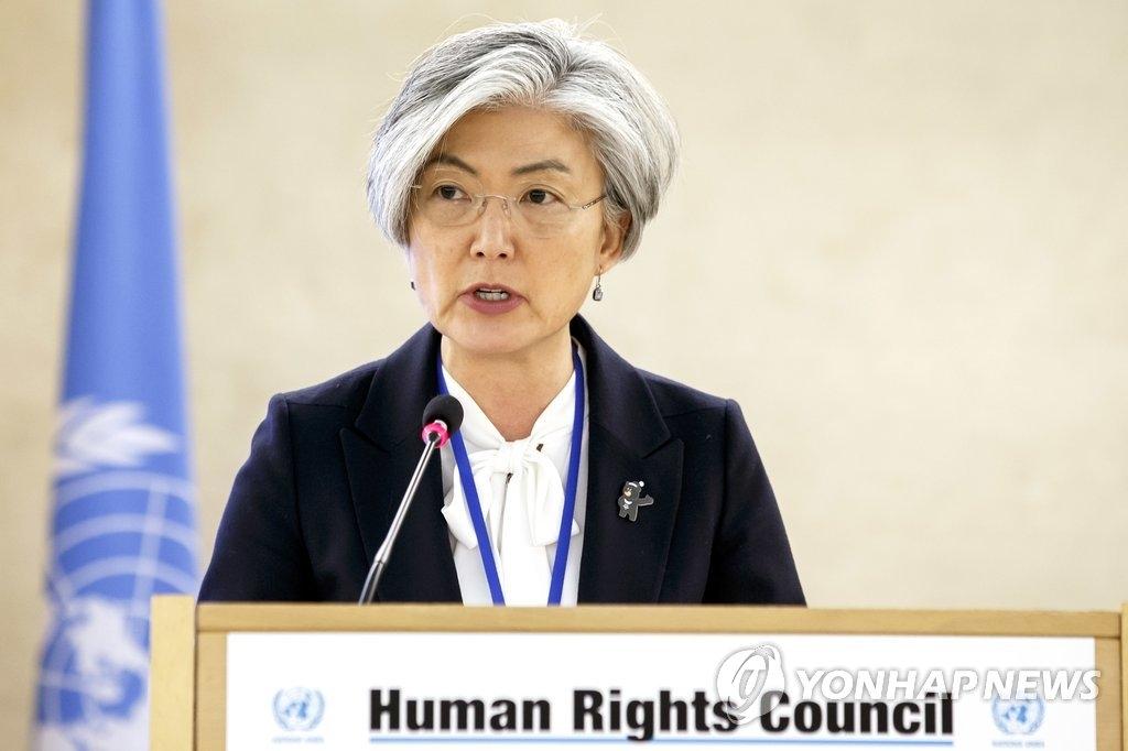 资料图片:当地时间2月26日,在瑞士日内瓦举行的联合国人权理事会高级别会议上,韩国外交部长官康京和发表主旨演讲。(韩联社)