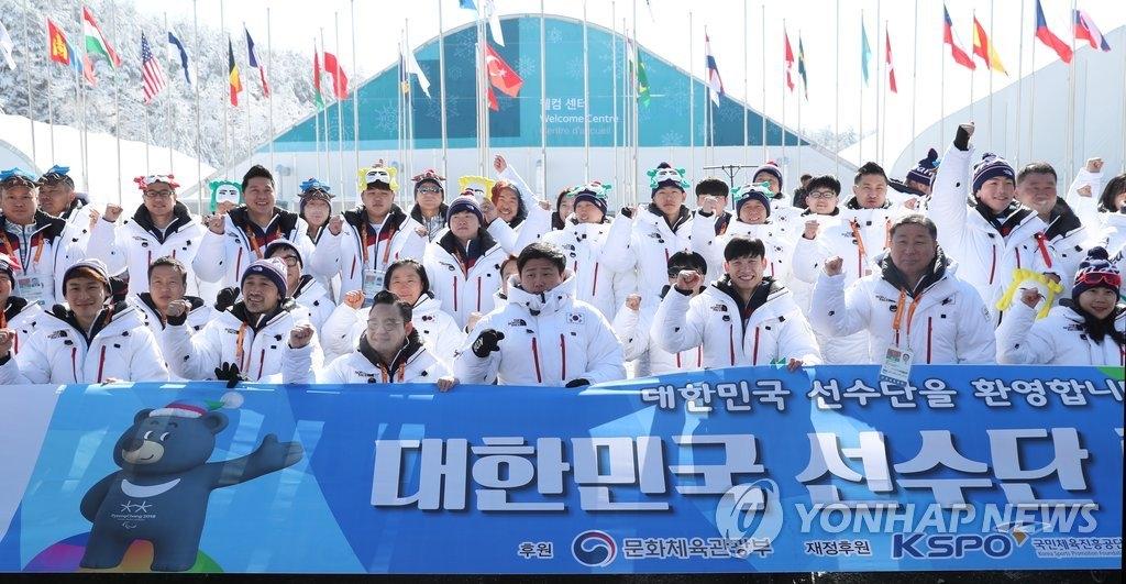 平昌冬残奥会韩国体育代表团入村