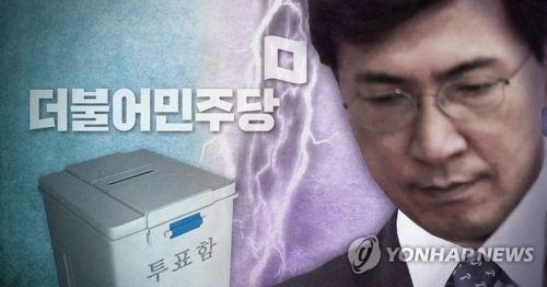 韩执政党决定开除陷性侵丑闻前忠南道知事党籍