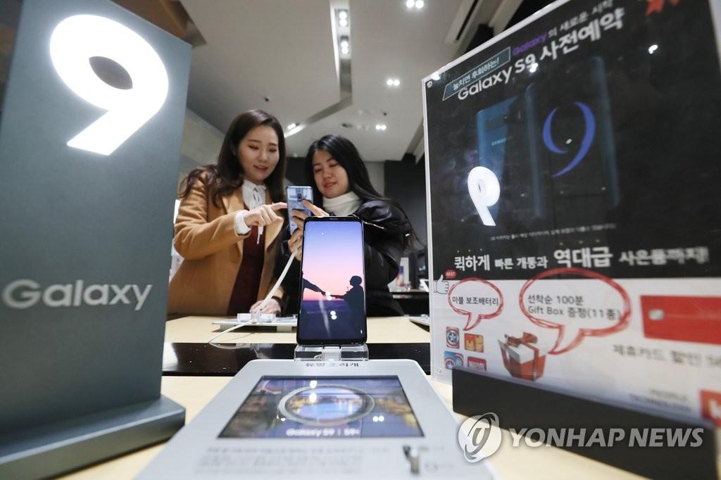 三星Galaxy S9系列今起在韩开通使用 - 1