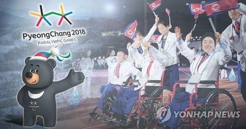 韩政府将拨款77万元资助朝鲜参加平昌冬残奥会 - 1