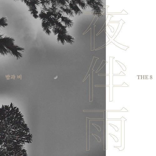 男团Seventeen成员The8歌曲合集《夜伴雨》预告照(韩联社/Pledis娱乐提供)