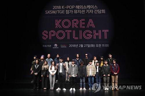 """资料图片:2月27日,在韩国文化产业振兴院总部,参加""""Korea Spotlight""""的音乐家在记者会上合影留念。(韩联社)"""