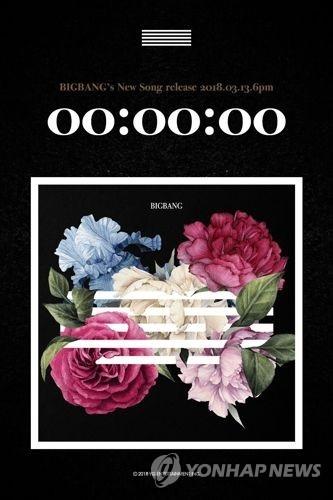 BIGBANG新歌《花路》封面照(韩联社/YG娱乐提供)