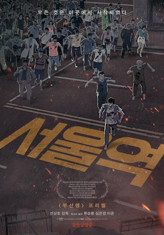 《首尔站》海报