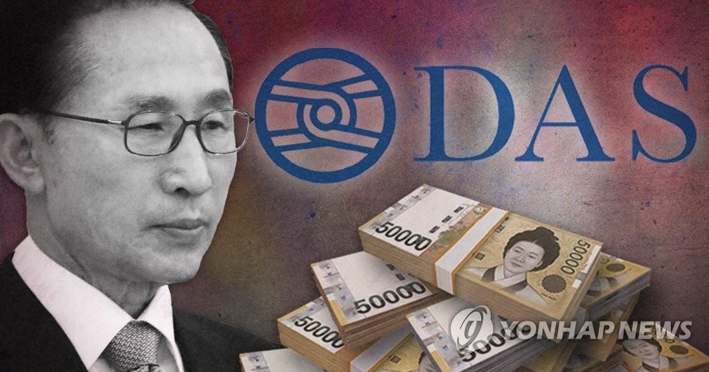 韩检方:前总统李明博12年来筹集近2亿秘密资金 - 1