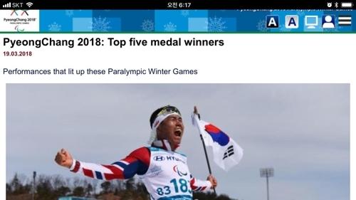 在2018平昌冬残奥会上为韩国摘得首金的申义贤获得国际残奥委会(IPC)评选的五大最高奖牌。(韩联社/IPC官网截图)