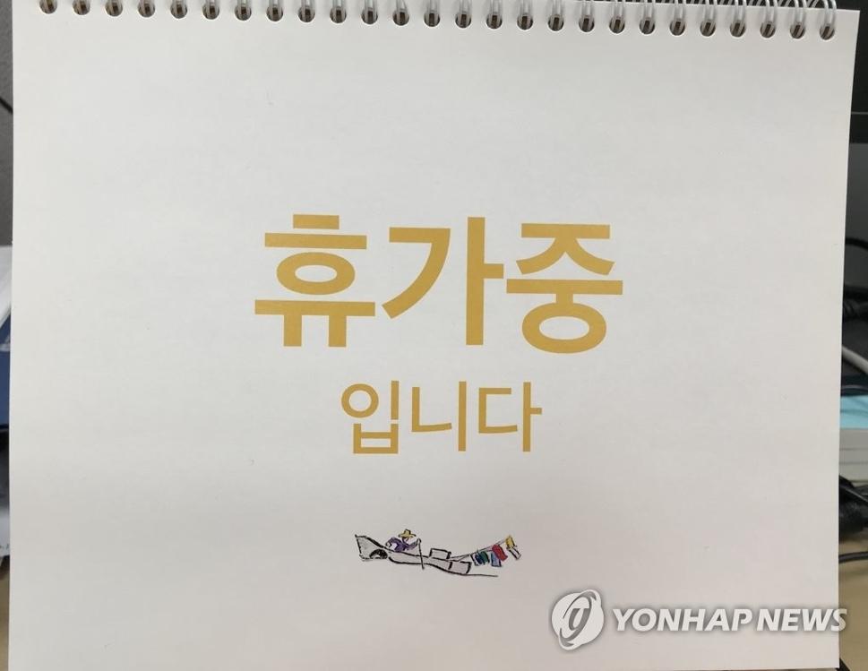 """资料图片:台历背面写有""""休假中""""字句。(韩联社)"""