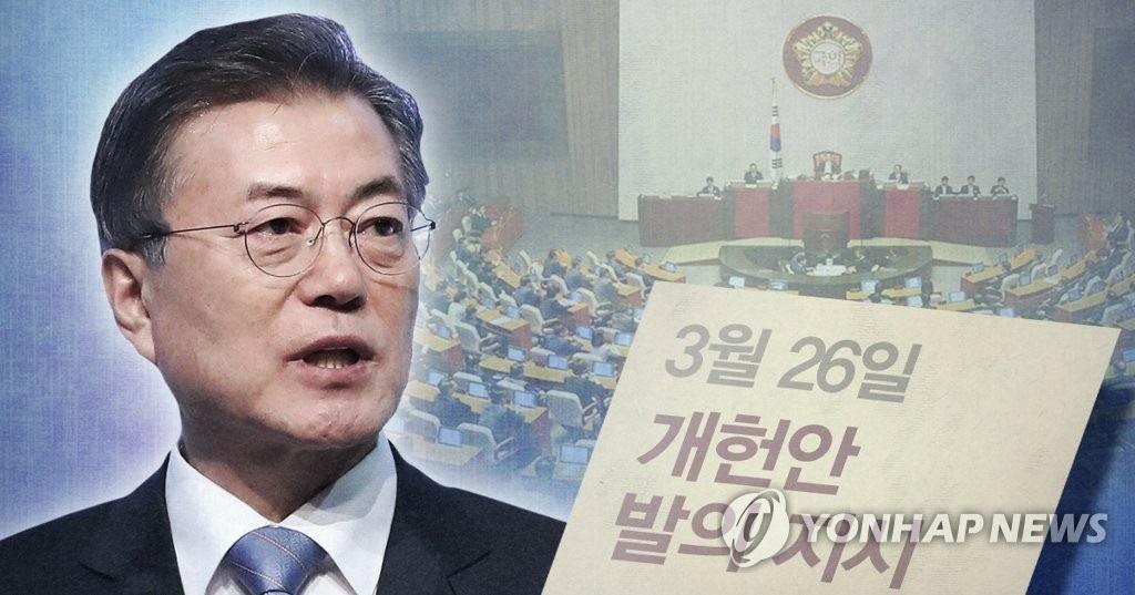 韩青瓦台呼吁国会主动制定修宪案 - 1