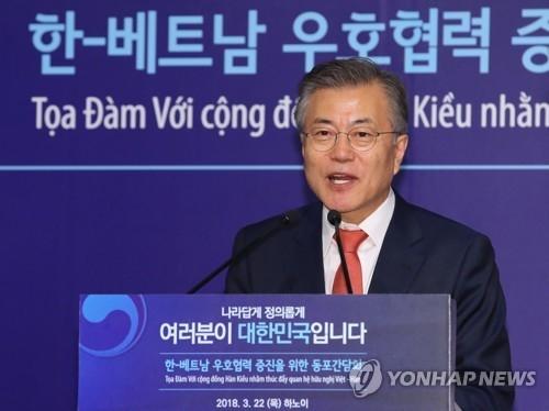3月22日,在越南河内万豪酒店,韩国总统文在寅在与旅越韩人韩侨的座谈会上讲话。(韩联社)