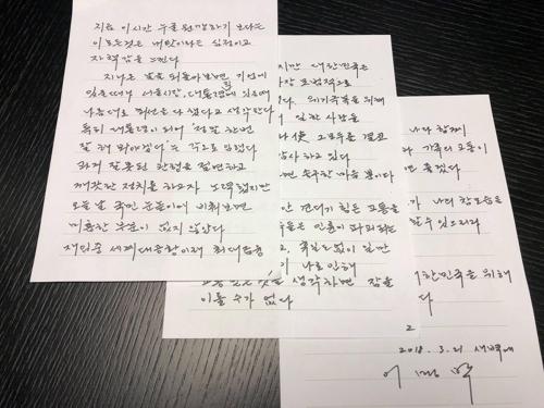 李明博在脸谱发布亲笔信。(韩联社)