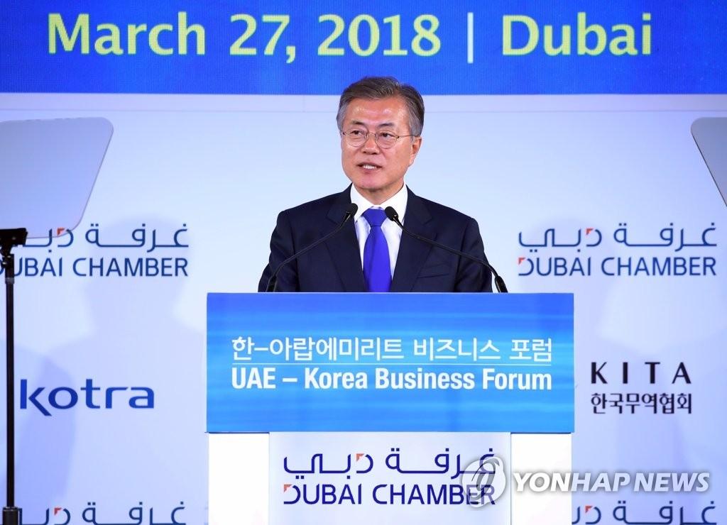 3月27日下午,在阿联酋迪拜,韩国总统文在寅出席韩国和阿联酋商务论坛并发表主旨演讲。(韩联社)