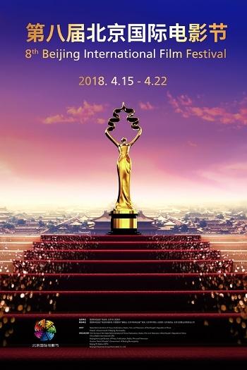 韩片《准备》将亮相北京国际电影节 - 2