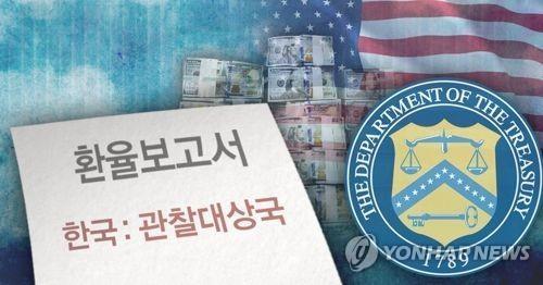 韩国抗议美国将汇率问题与韩美FTA挂钩 - 2