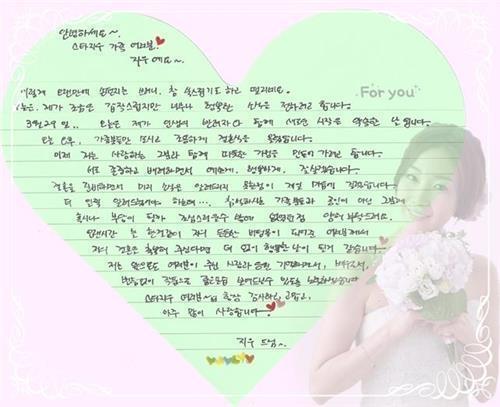 崔智友29日在官方粉丝网站公开亲笔信,宣布婚讯。(韩联社)