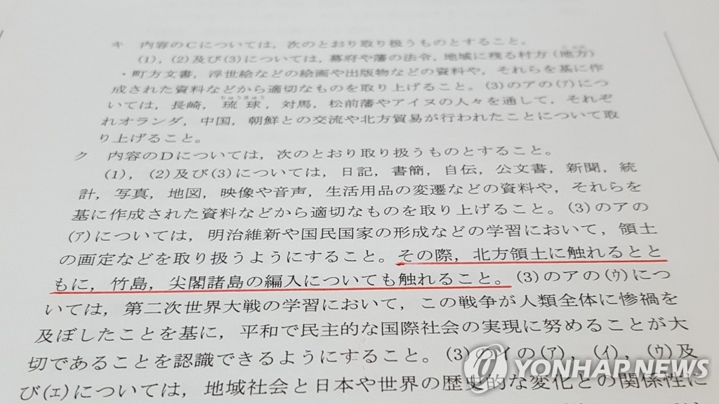 资料图片:这是日本政府在官报刊登的高中学习指导要领修订案,用红线标出的部分是有关主张独岛主权的内容。(韩联社)