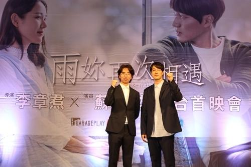 图为台湾首映会现场照,左为导演李章焄,右为主演苏志燮。(韩联社/乐天娱乐提供)