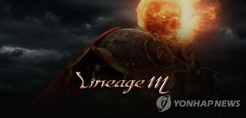 游戏《天堂M》宣传照(韩联社)