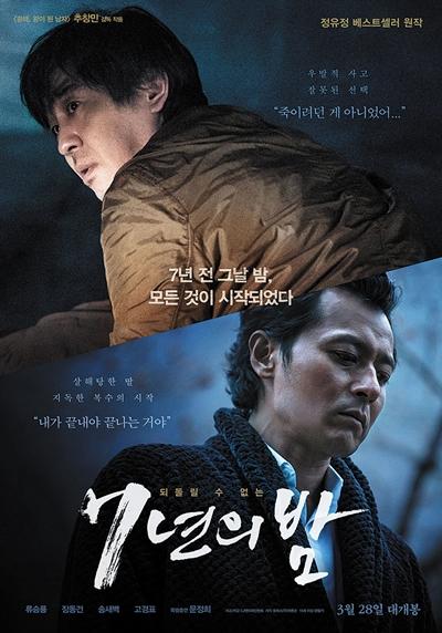 《七年之夜》海报(韩联社/CJ娱乐提供)