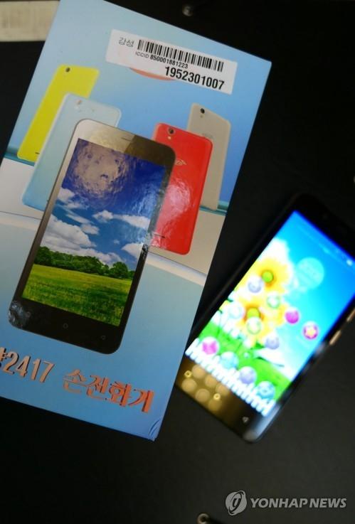 朝方向韩方人士提供的手机(韩联社)
